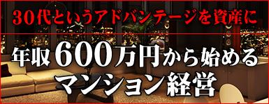 年収600万円から始めるマンション経営
