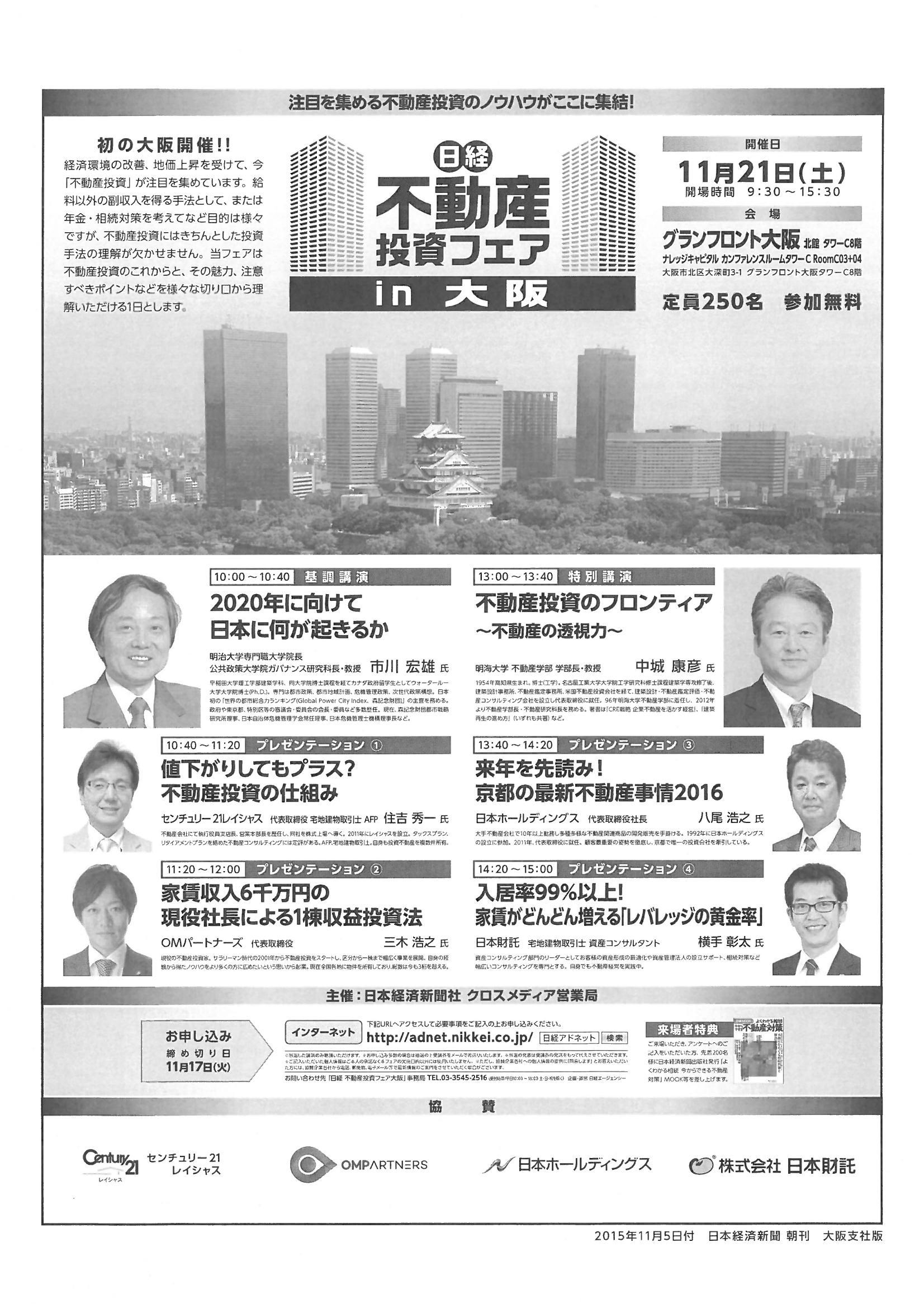 日経不動産投資フェアin大阪のお知らせ