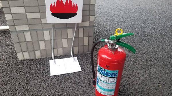 賃貸マンション消火器の設置